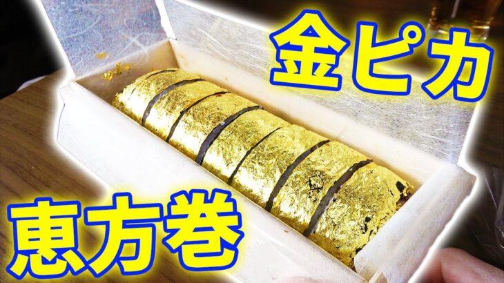 佐賀の有名なお寿司屋さんに頂いた恵方巻が豪華すぎた!
