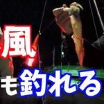 富山のヤリイカ情報【エギング】