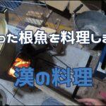 【漢の料理】釣った根魚を料理します【鍋】