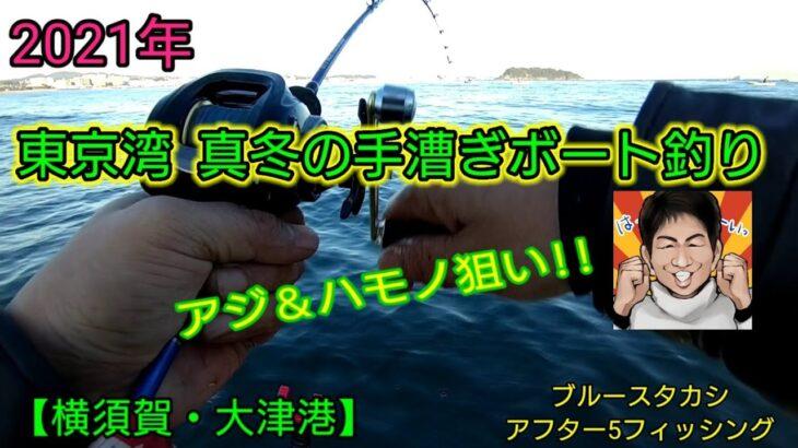 【手漕ぎボート釣り】今回は日曜日釣行!陸っぱりの混雑を避けて、手漕ぎボート釣り!真冬の東京湾での手漕ぎボート釣りは、周年居着きのアジがいる横須賀、大津港へ。果たして釣れるのか、釣れないのか!?