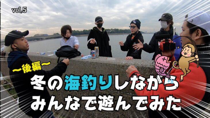 冬の海釣りしながら、みんなで遊んでみた!リチェスさんコラボ!〜後編〜vol.5