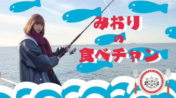 【釣り】みおりの食べチャンネル 01 – オリジナルメーカー海づり公園