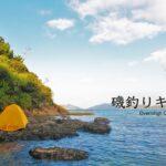 春の磯釣りソロキャンプ   テントを張り、野宿をして1日を過ごす。
