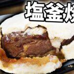 【男飯】約2㎏の肉の塊を塩釜焼きで焼いてみた!