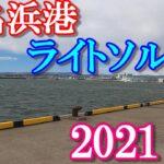 2021年 小名浜港(春・海釣り)ライトソルトゲーム!今、シーバス(セイゴ)が釣れてます。「釣り場のポイントチェック」