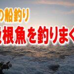 冬の京都で船釣りカサゴ・鬼カサゴの数釣り便は爆釣モード!で2021 2 22 裕凪丸オコゼ・ガシラ釣り編