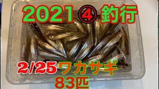 2021④釣行2/25 ワカサギ83匹