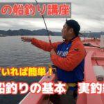 初めての船釣り 覚えておきたい3つの事 エサ釣り編