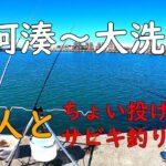 【那珂湊~大洗】釣り調査!3月中旬の茨城では何が釣れるのか【海釣り】