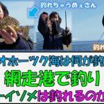 3月の網走は何が釣れる?網走港で釣りしてみた!流氷が残る北海道オホーツク海 パワーイソメは結構釣れる!? ~ゆぅさんとめぇさんの日常~#7