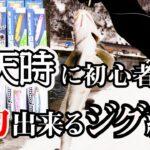 【海釣り】初心者でもホッケ爆釣できるジグの色は〇〇🎣ショアから40センチオーバー連発❗️
