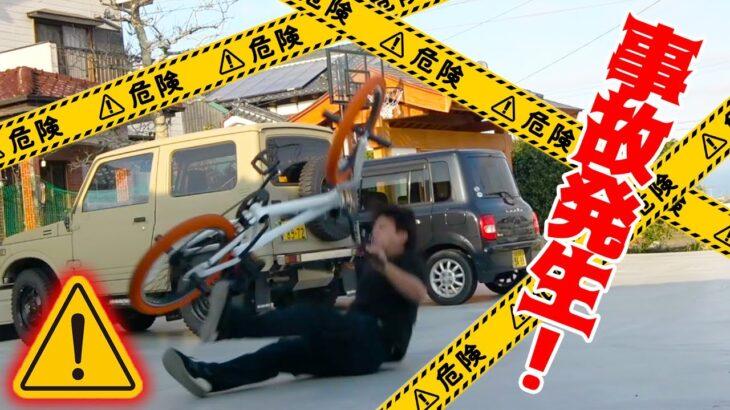 BMXの練習をしてたらひっくり返った!!!
