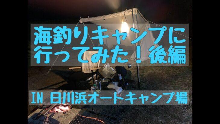 海釣りキャンプに行ってみた!後編 IN 日川浜オートキャンプ場