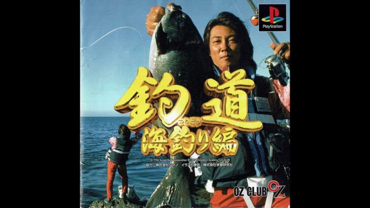 そうだ釣りに行こう PS1釣道海釣り編 #12 【メジナ釣り大会優勝】【メジナ】