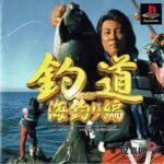 そうだ釣りに行こう! PS1釣道海釣り編 #19 【イスズミ】【ニザダイ】【メバル】【カワハギ】