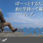 SR500で行く海釣り散歩