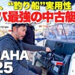 【破格?】コスパ最強の釣り専用船「ヤマハW-25」の中古価格は?