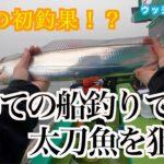 【釣り】初めての船釣りで太刀魚を狙う!(fishing Vol.006)