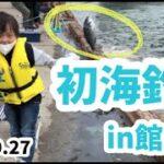 【釣り部】初めての海釣りin館山港