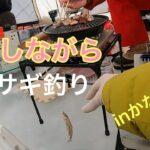【北海道】氷上ワカサギ釣り。inかなやま湖