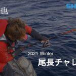 尾長チャレンジ in 沖ノ島 2021冬 – 平和卓也 –