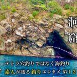 今回は穴釣りではなく初の海釣りin福井県!舟釣りヒットなるか!【根魚】【洞窟】