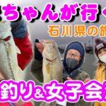 【釣りガール】たまちゃんが行く⑨ 女だけでバス釣りを楽しむ!in石川