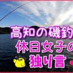 【高知フカセ釣り】磯釣りしながら独り言が多い女子はお嫌いですか?w