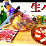 生ハム原木でビール祭り!!
