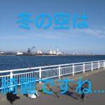 相馬港南防波堤、冬の投釣り…