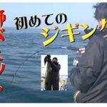【海釣り情報  船釣り情報】初めてジギングしたら・・鰤がヒット!