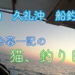 [高知県 久礼沖]  デカアジ(ギガアジ)狙いの船釣り。 2021年3月10日