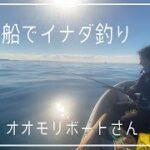 【葉山:オオモリボートさんから曳き船でイナダ釣り】海釣り初心者が手漕ぎボートでこませ釣りに挑戦!!