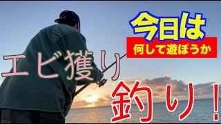 【宮古島】海釣り初心者でも釣れた!夜は海老獲り放題!