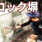 お待たせしました!ブロック塀を一から作ってみたら・・・完成!