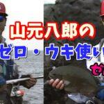 【グレ釣り】山元八郎の「ゼロ・ウキ使い」/グレ「ゼロ釣法」【磯釣り】