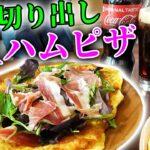 【大量消費!】生地から作る激ウマ生ハムクリスピーピザ!