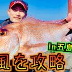 春の五島列島をフカセ釣りで攻略!【フカセ釣り専門学校】