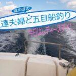 【船釣り】今日はレディースデイ!