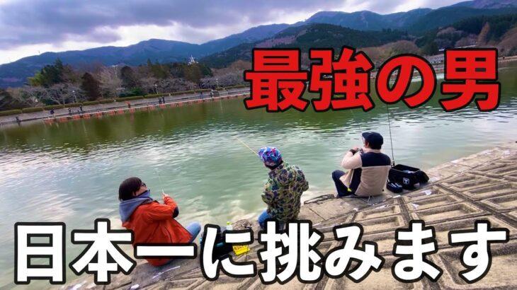 【正々堂々】最強の男に釣り対決を挑んでみた!!!勝ったら実質日本一