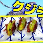 強烈に苦い薬草を練りこんだ鯨の様な和菓子作ってみた!