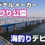 【釣り】海づり公園(千葉県市原市)で海釣りデビュー!