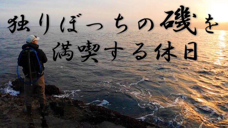 【日本海釣行】貸切の磯場で釣りを楽しむ