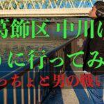 葛飾区 中川に釣りに行ってみた!