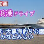 横浜車窓動画 【 新横浜~大黒ふ頭海釣り公園~みなとみらい】