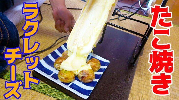 たこ焼きに大量のラクレットチーズをかけて食べる!!