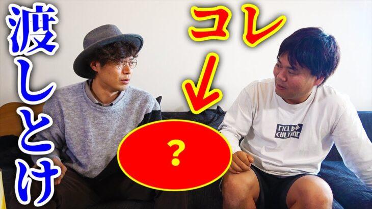 【男子必見!】モテ男が教えるホワイトデーのお返し!!