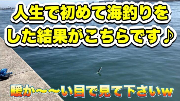 【人生初海釣りの結果がこちらです】【勉強しときますw】【これから色んなことに挑戦します!】