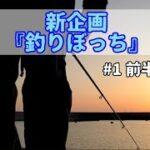 【新企画】『釣りぼっち』第1話~いきなりハプニング~ 前半