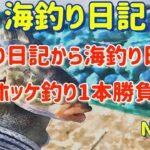 【焼尻島の海釣り】ホッケ1本勝負【海釣り日記1】